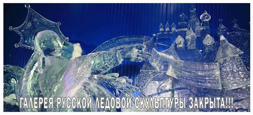 Галерея русской ледовой скульптуры в Москве закрыта